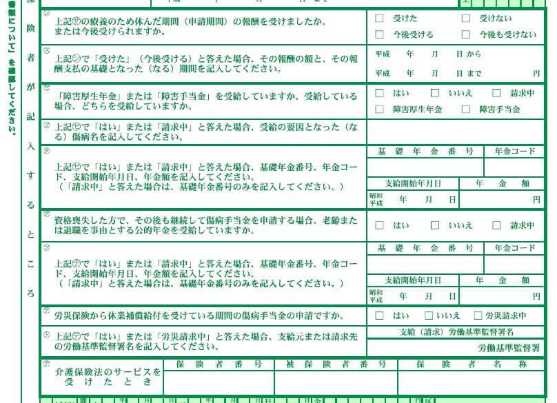 傷病手当金支給申請書の記入方法(被保険者が記入するところ)