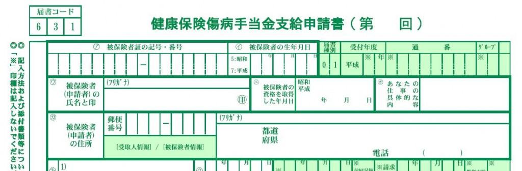 傷病手当金の申請方法1