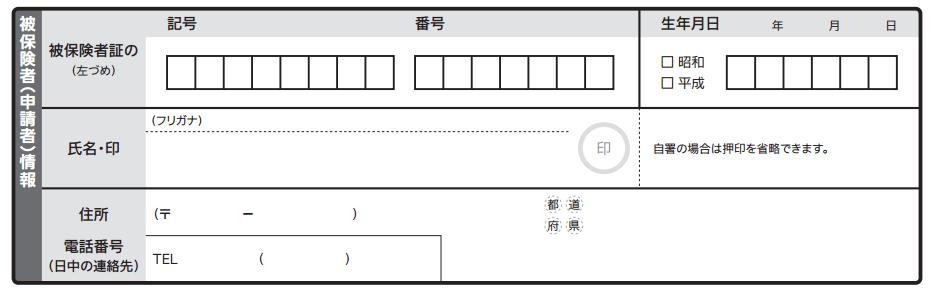 被保険者(申請者)情報