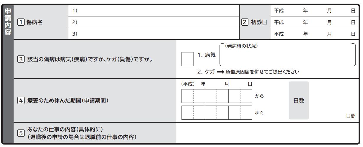 傷病手当金の申請内容