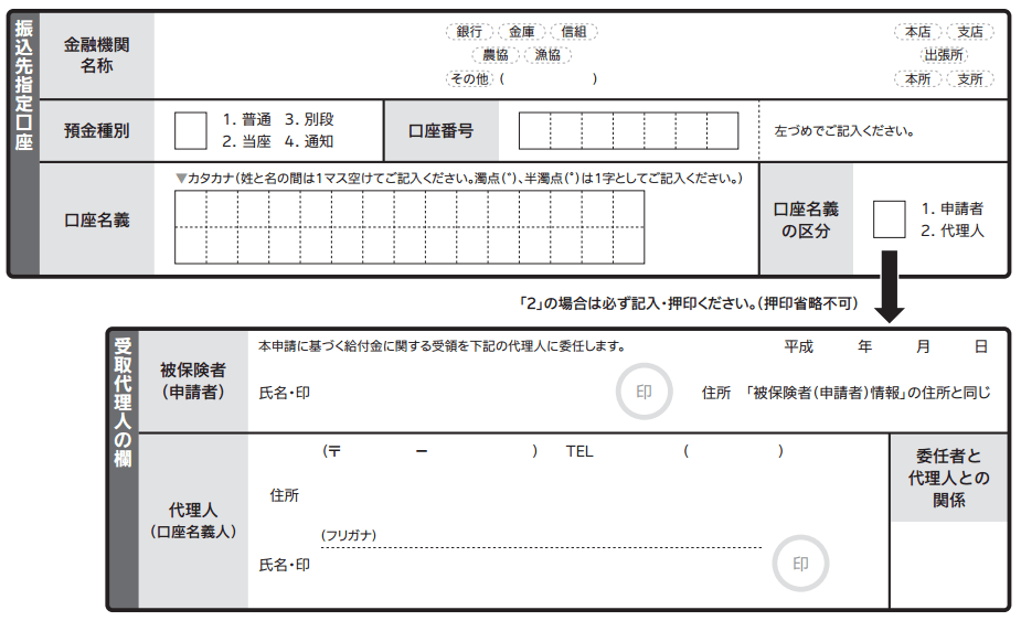 振込先指定口座・受取代理人の欄