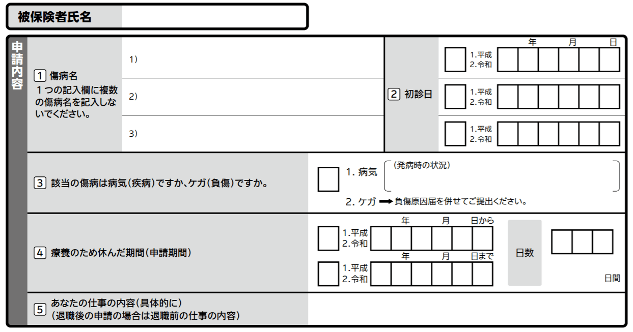 出産 金 けんぽ 協会 手当